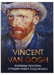 Винсент Ван Гог. Постербук с репродукциями мировых шедевров живописи