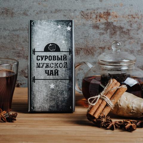 Суровый мужской чай