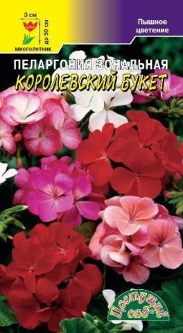 Семена Пеларгония Королевский букет смесь