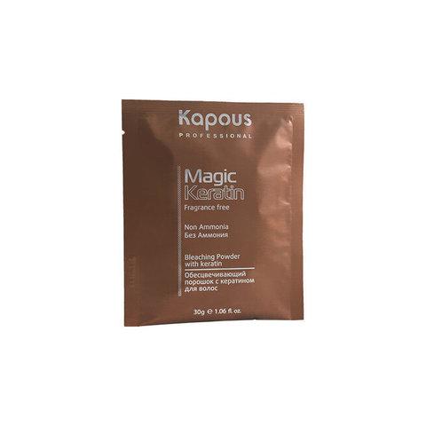 Пудра осветляющая в микрогранулах Kapous Magic Keratin 30 г.