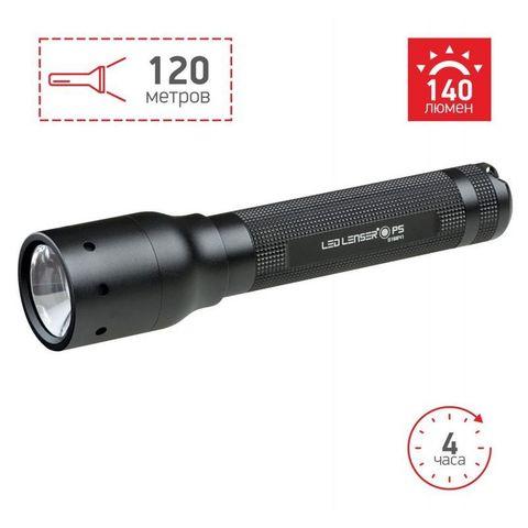 Фонарь ручной Led Lenser (500895) P5 черный светодиод 140lx AAx1