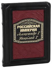 Российская империя. Александр I, Николай I
