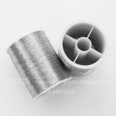 Нить металлизированная для вышивки бисером, 0,1 мм, цвет - серебристый, примерно 55 м