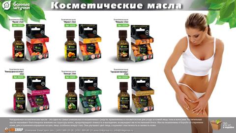 Косметическое масло «Виноградная косточка» 25 мл