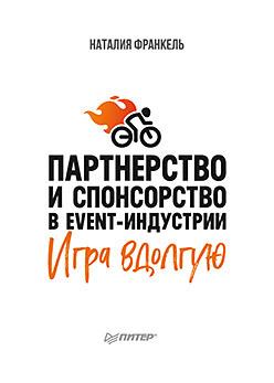 Партнерство и спонсорство в event-индустрии. Игра вдолгую