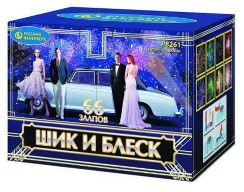 """Р8261 «ШИК И БЛЕСК» (0,8""""; 1,25"""" х 66)"""