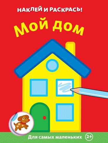 Мой дом (Наклей и раскрась!)