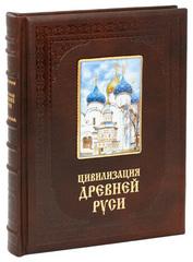 Цивилизация Древней Руси XI-XVII веков