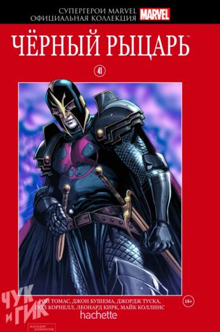 Супергерои Marvel. Официальная коллекция №41. Черный Рыцарь