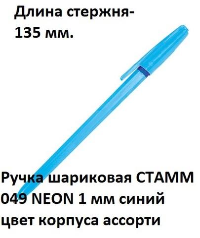 Ручка шарик. РШ01