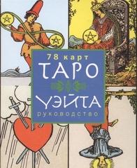 Таро Уэйта (в коробке с европодвесом)