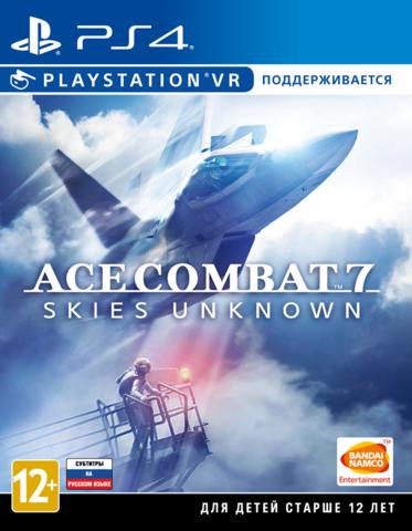 PS4 Ace Combat 7: Skies Unknown (поддержка PS VR, русские субтитры)