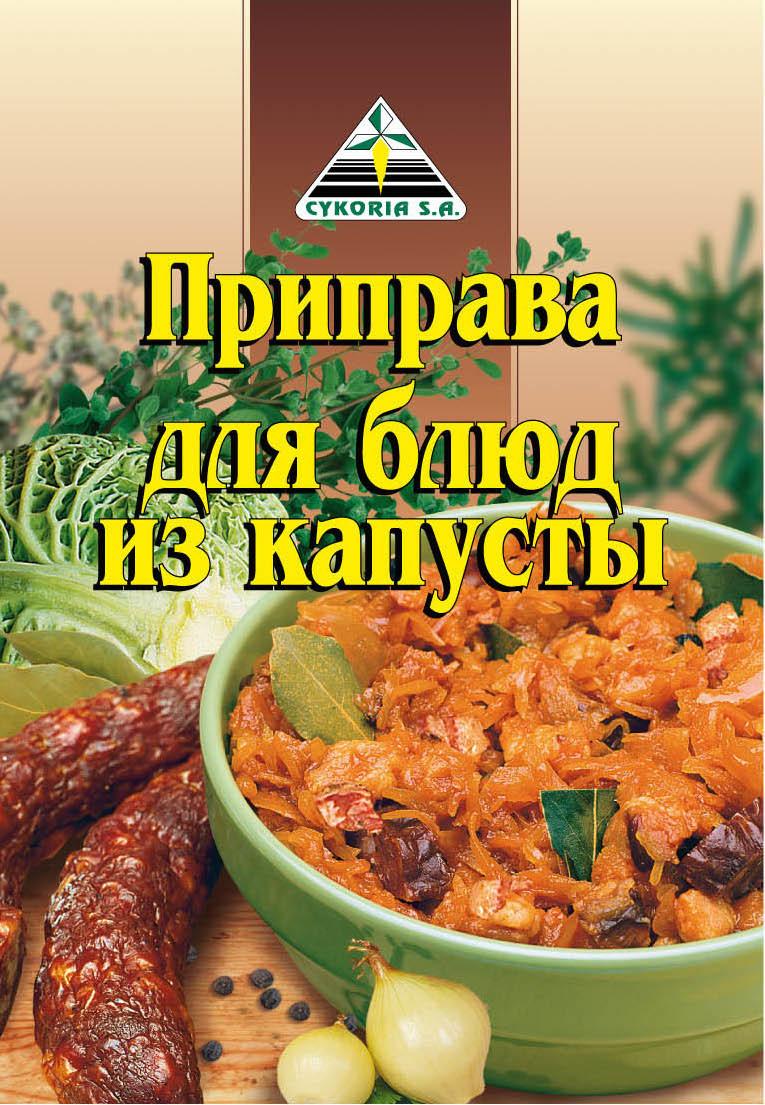 Приправа для блюд из капусты, 45п х 30г