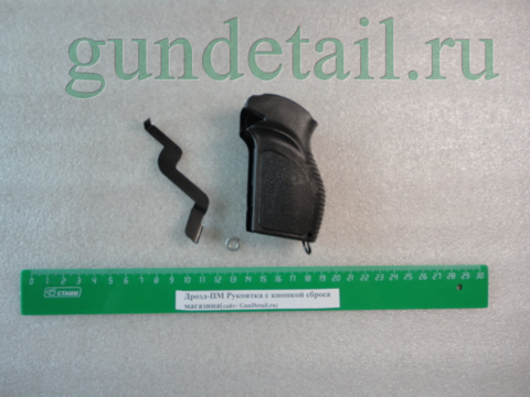 Рукоятка Дрозд с кнопкой сброса магазина ПМ, МР-79, МР-371, Р-411