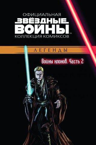 Звёздные Войны. Официальная коллекция комиксов №14 - Войны клонов. Часть 2