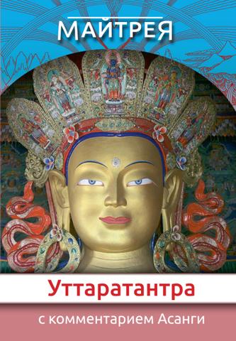 Майтрея. Уттаратантра