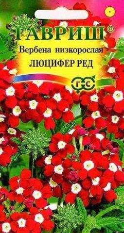 Вербена Люцифер Ред 0,1г Гавриш