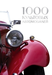 1000 культовых автомобилей