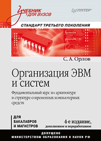 Организация ЭВМ и систем: Учебник для вузов. 4-е изд. дополненное и переработанное