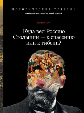 Куда вел Россию Столыпин — к спасению или к гибели?