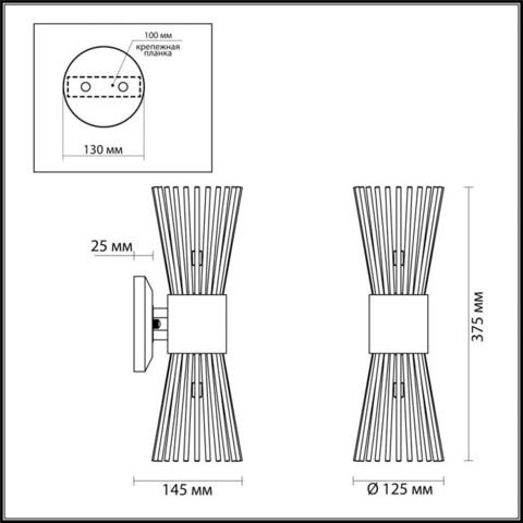 Настенный светильник 4638/2W серии DORTA