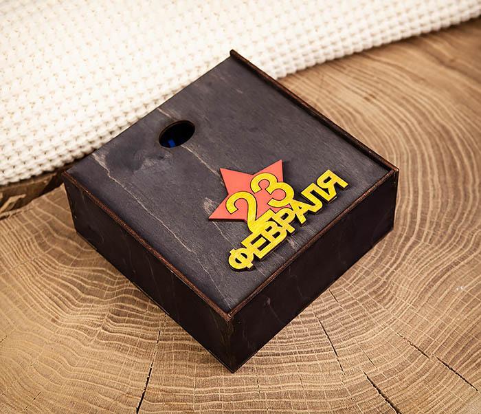 BOX214-1 Подарочная коробка «С 23 ФЕВРАЛЯ» (17*17*7 см) фото 03