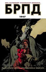 БРПД: 1947 Книга вторая