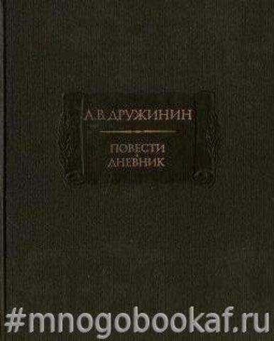 Дружинин А.В. Повести. Дневник