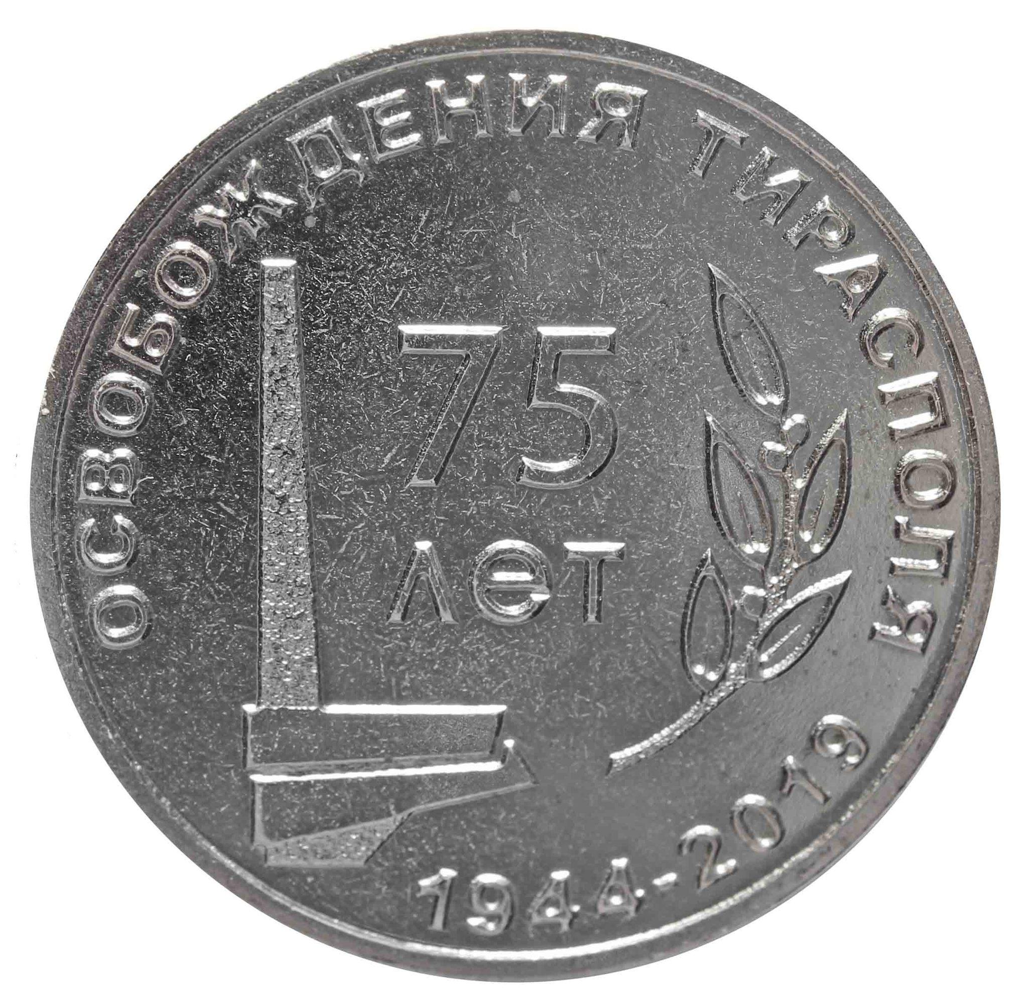 25 рублей. 75 лет освобождения г. Тирасполя. Приднестровье. 2019 год