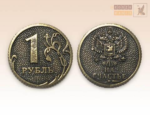 монетка 1 рубль - На счастье