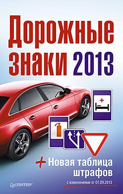 Дорожные знаки + Новая таблица штрафов 2013
