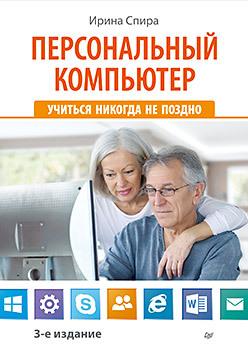 Персональный компьютер: учиться никогда не поздно. 3-е изд. компьютер