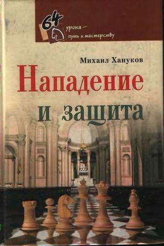 Хануков