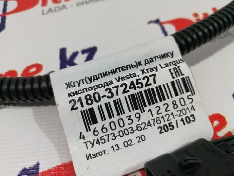 Удлинитель датчика кислорода для а/м Лада Веста, XRay