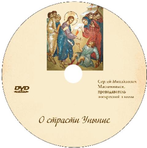 DVD - Аскетика для мирян. О страсти уныния