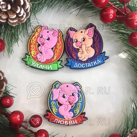 Магниты «Свинки на подкове удачи с новогодними пожеланиями» 3 штуки символы 2019 (6х5 см)