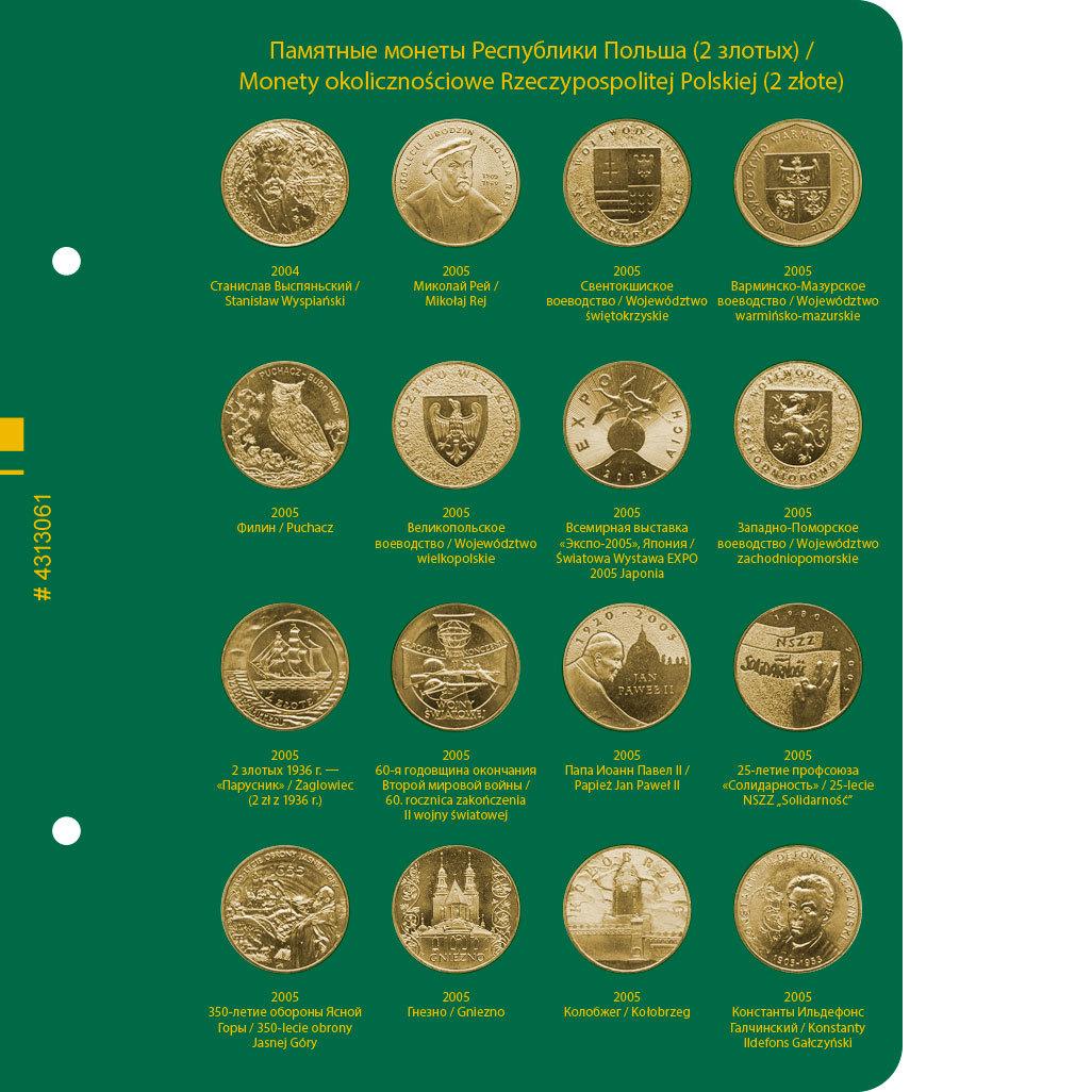 Альбом для монет «Памятные монеты Республики Польша (2 злотых)». Том 2