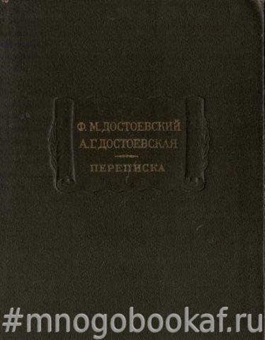 Достоевский Ф.М., Достоевская А.Г. Переписка