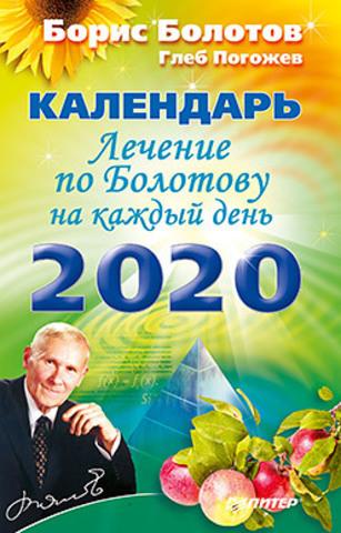 Лечение по Болотову на каждый день. Календарь на 2020 год