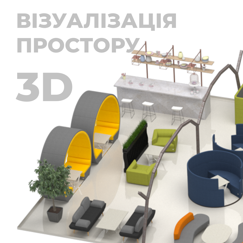 3-D визуализация пространства