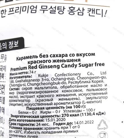 Карамель без сахара со вкусом красного женьшеня Melland Premium red ginseng candy sugar free, 74 гр.