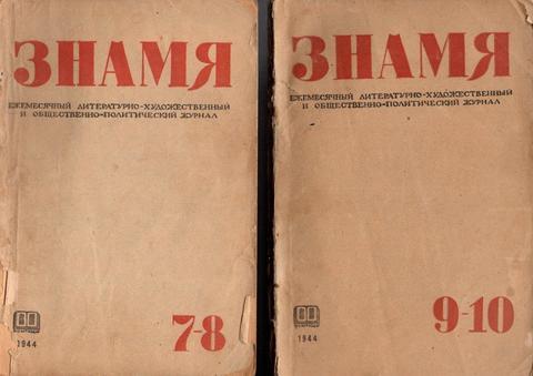 Знамя. №№ 7-8 и 9-10 за 1944 г.