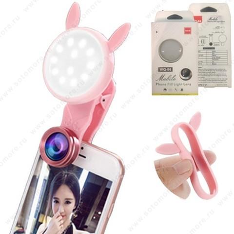 Селфи лампа и макро-объектив фишай WK-04 на клипсе для телефона розовый