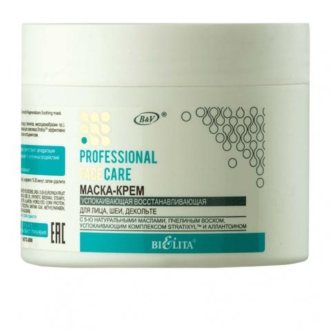 Белита Professional Face Care Маска-крем успокаивающая восстанавливающая для лица, шеи, декольте 300мл
