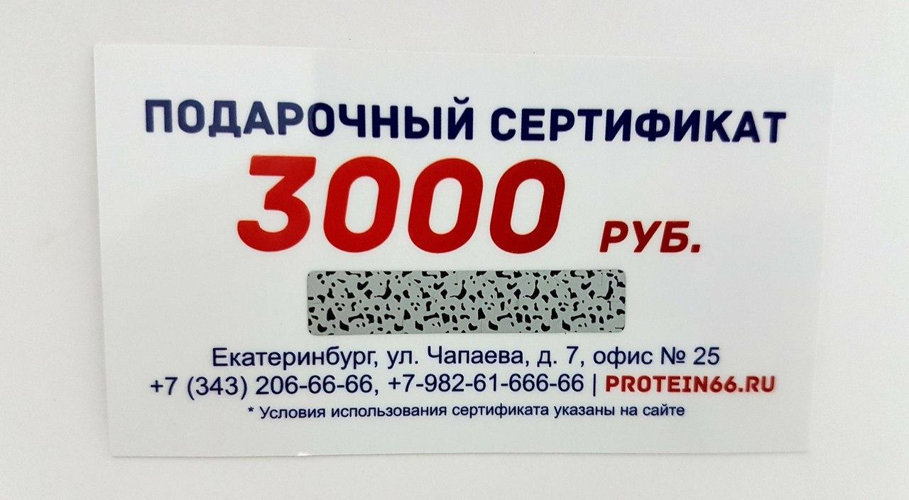 Сертификат 3000р.