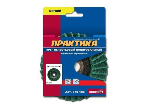 Круг лепестковый полировальный ПРАКТИКА 125 х 22 мм,  мягкий, войлочный, абразивный (779-196)