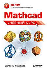Mathcad. Учебный курс (+CD) недорого