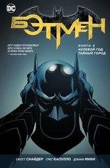 Комикс «Бэтмен. Книга 4. Нулевой год. Тайный город»