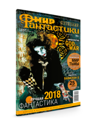Мир фантастики №185 (январь-февраль 2019)