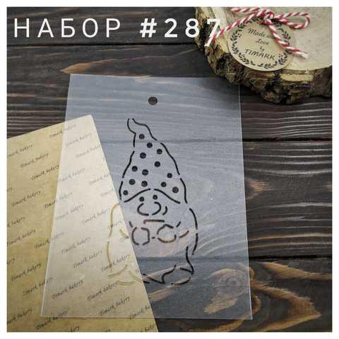 Набор №287 - Гном